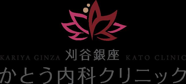 刈谷銀座 かとう内科クリニック